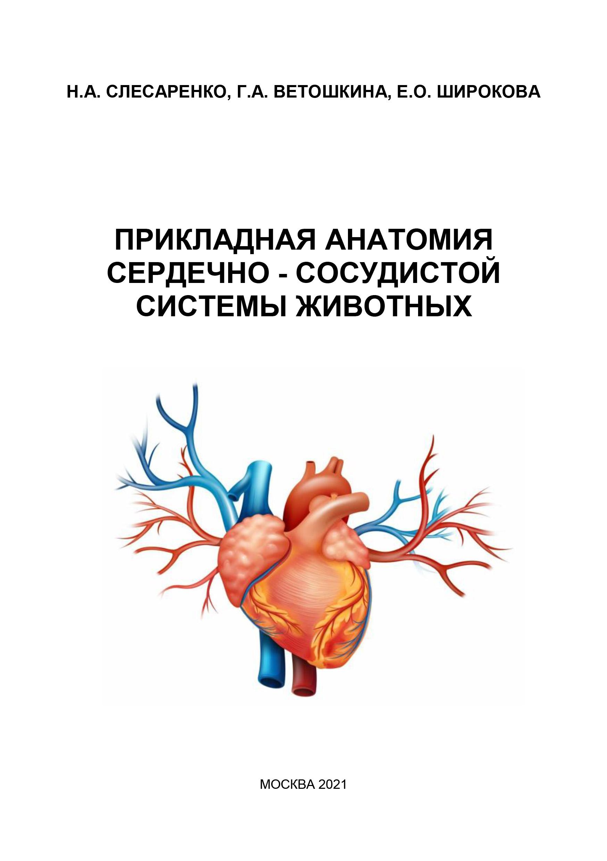 Прикладная анатомия сердечно-сосудистой системы животных (эл. вер.) (1 месяц)